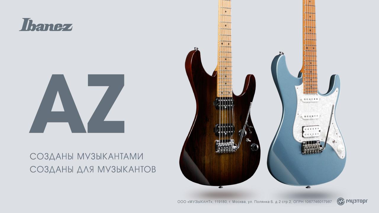 Новая серия гитар IBANEZ AZ