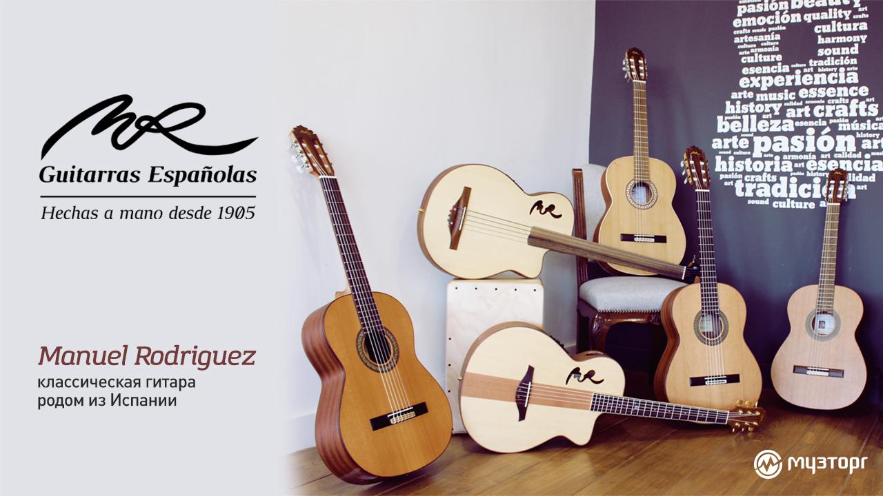 Manuel Rodriguez - классический сезон