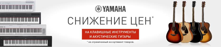 YAMAHA - ПОЧТИ ТВОЯ