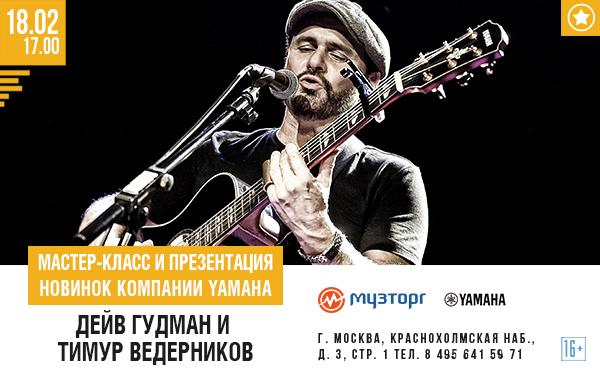 Презентация новых гитар Yamaha в «Музторге»
