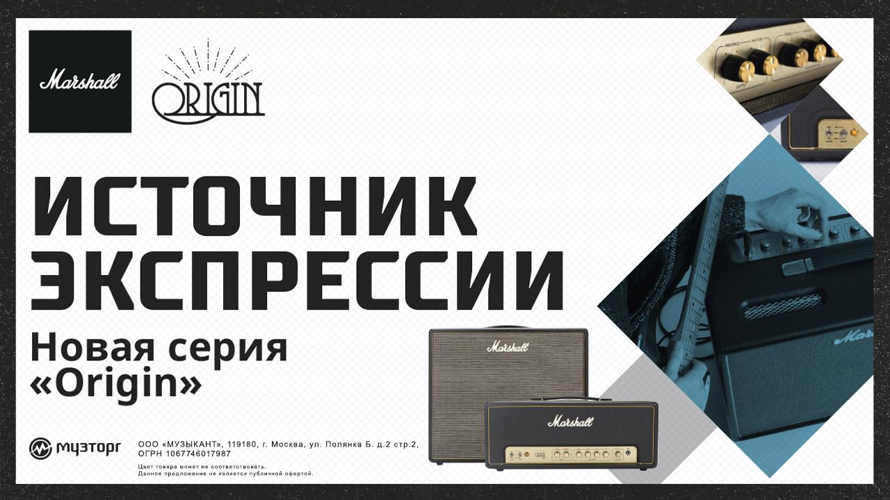 Origin - новая серия усилителей от Marshall