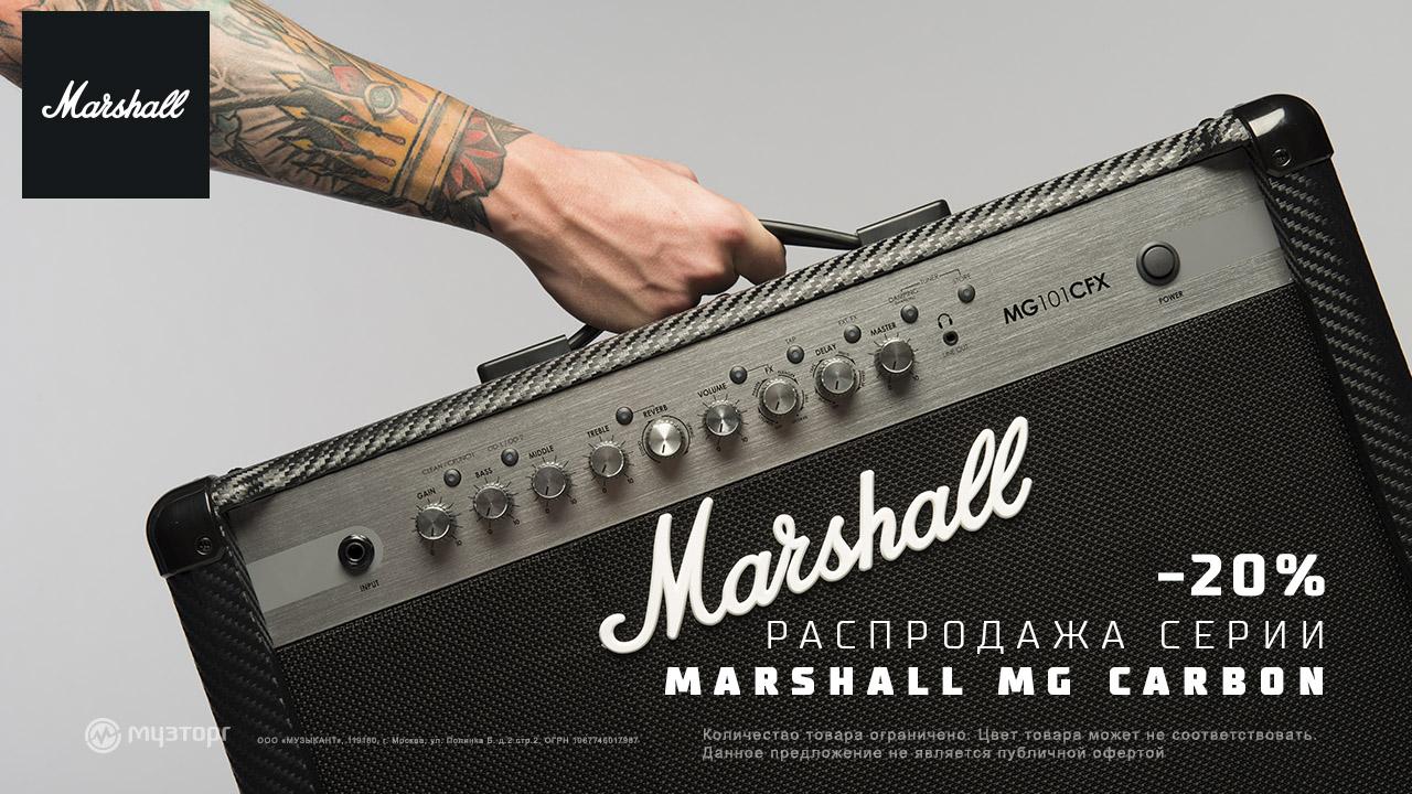 Скидки на серию усилителей Marshall  MG Carbon Fiber