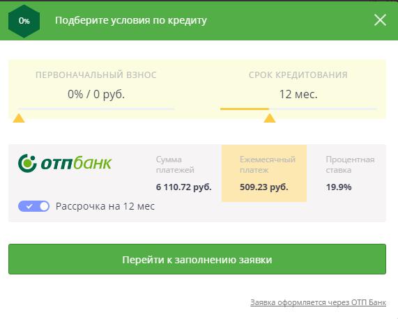 Отп банк в калуге заявка на кредит какие банки предоставляю онлайн заявку на кредит