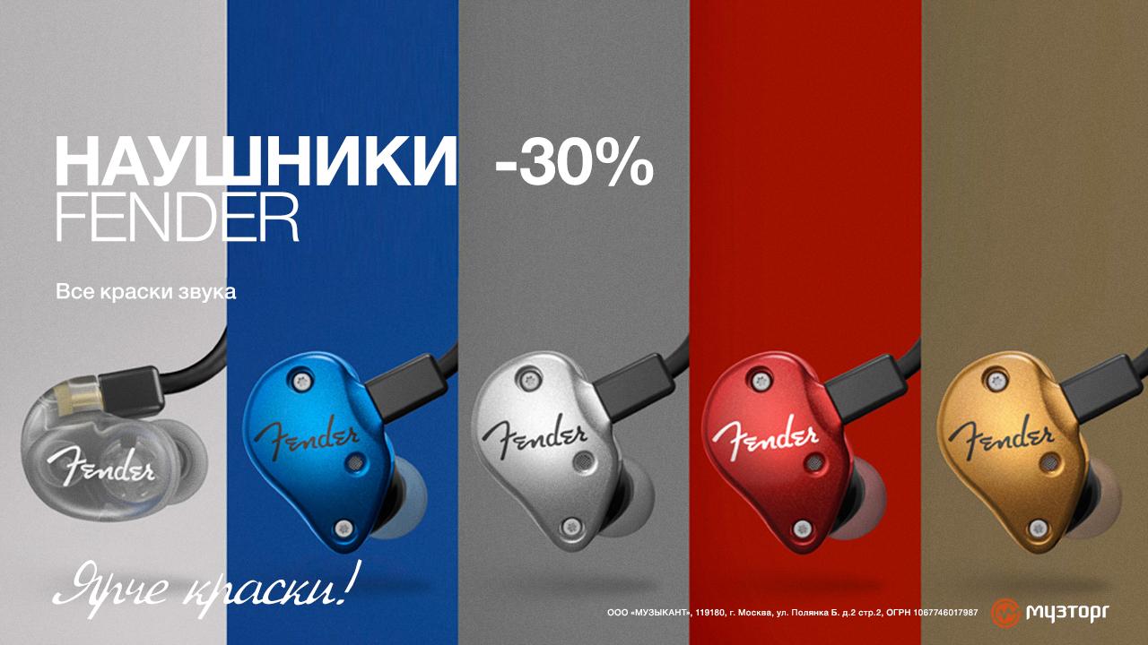 Скидки до -30% на наушники Fender