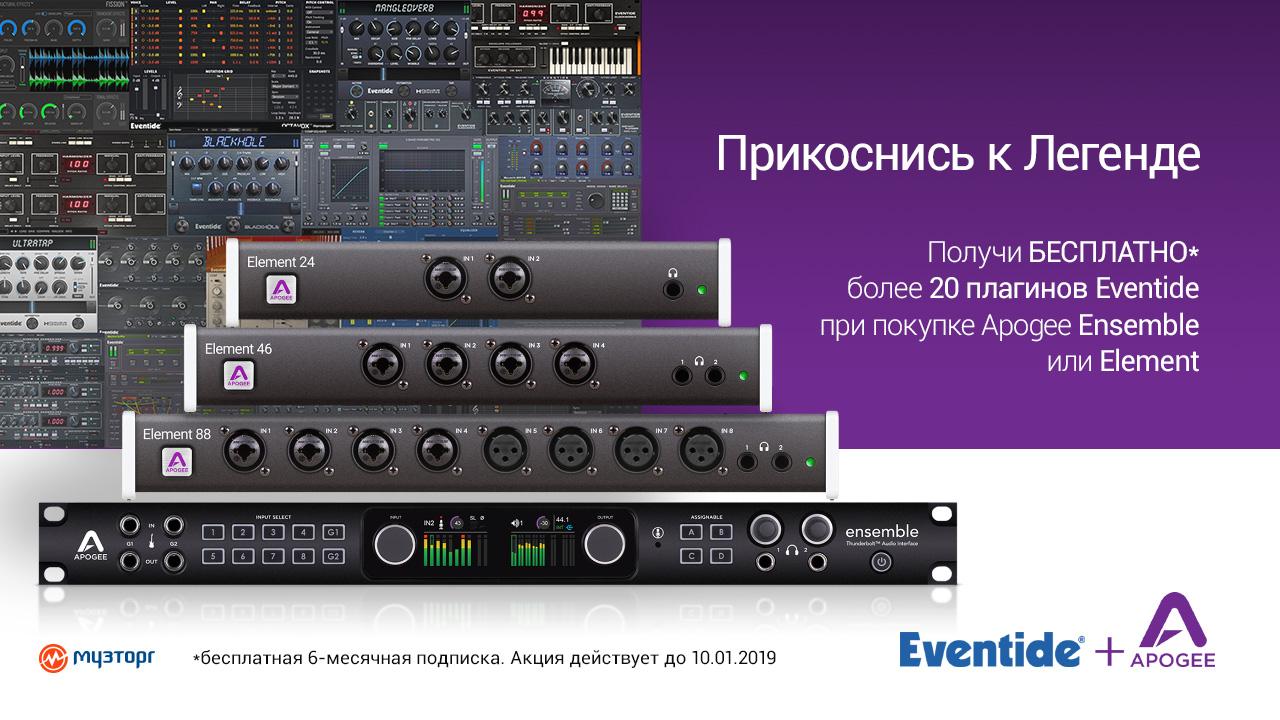 Плагины Eventie бесплатно при покупке Apogee Ensemble и Element.