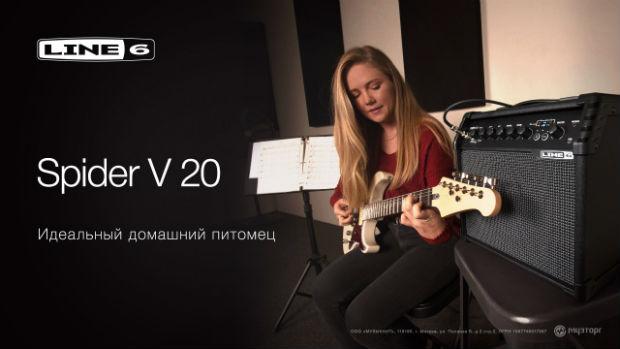 Новый усилитель Line 6 Spider® V 20.