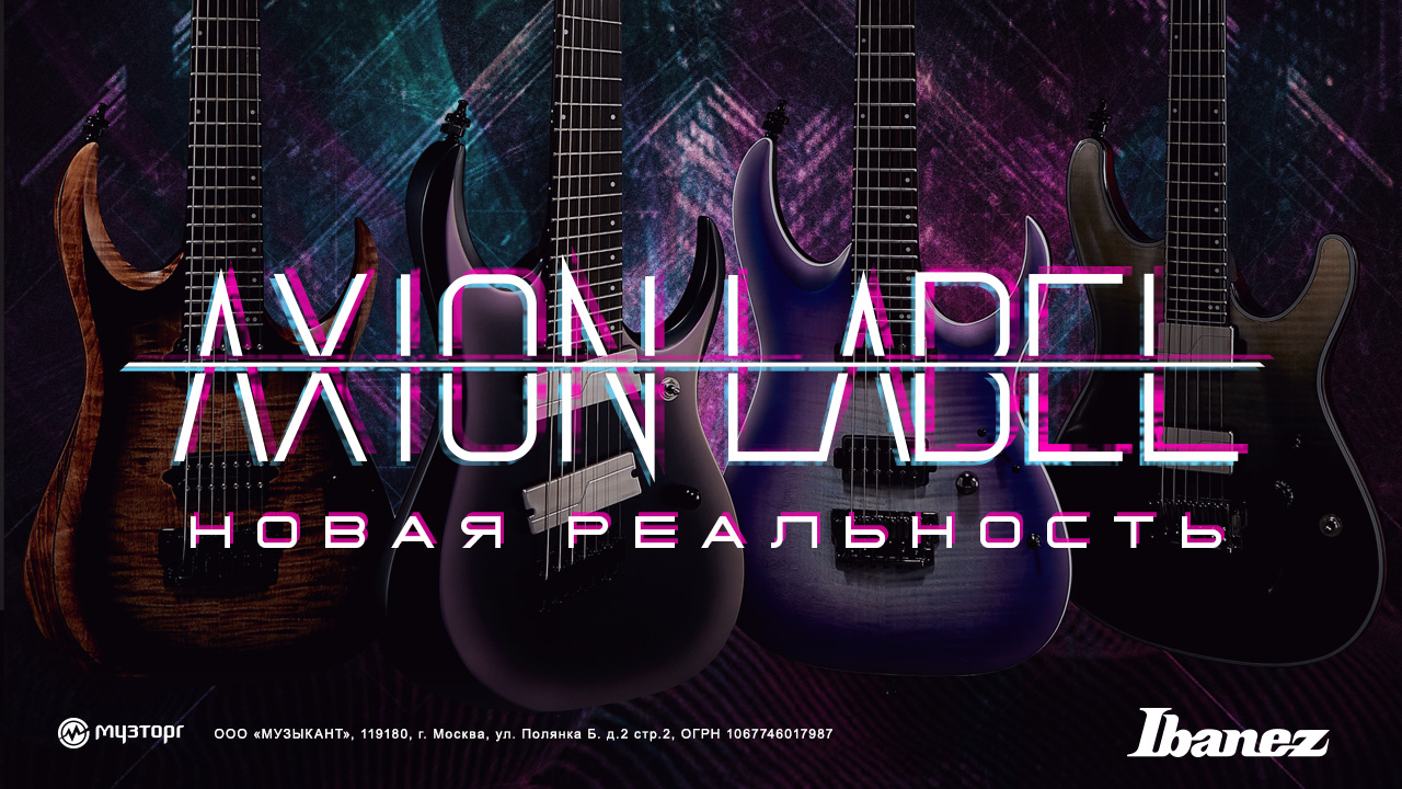 Новая серия IBANEZ AXION LABEL