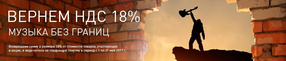 ВЕРНЁМ НДС 18%