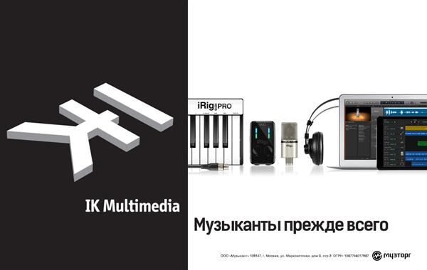 «Музторг» представляет IK Multimedia