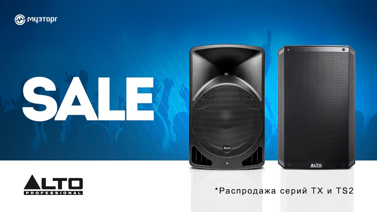 ALTO - Распродажа звука