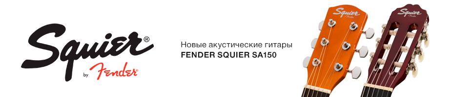 Новые гитары FENDER SQUIER SA150
