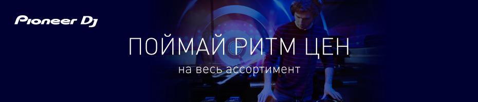PIONEER - ЦЕНЫ ВСЕМ В ПРИМЕР