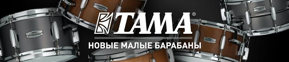 Новые малые барабаны TAMA