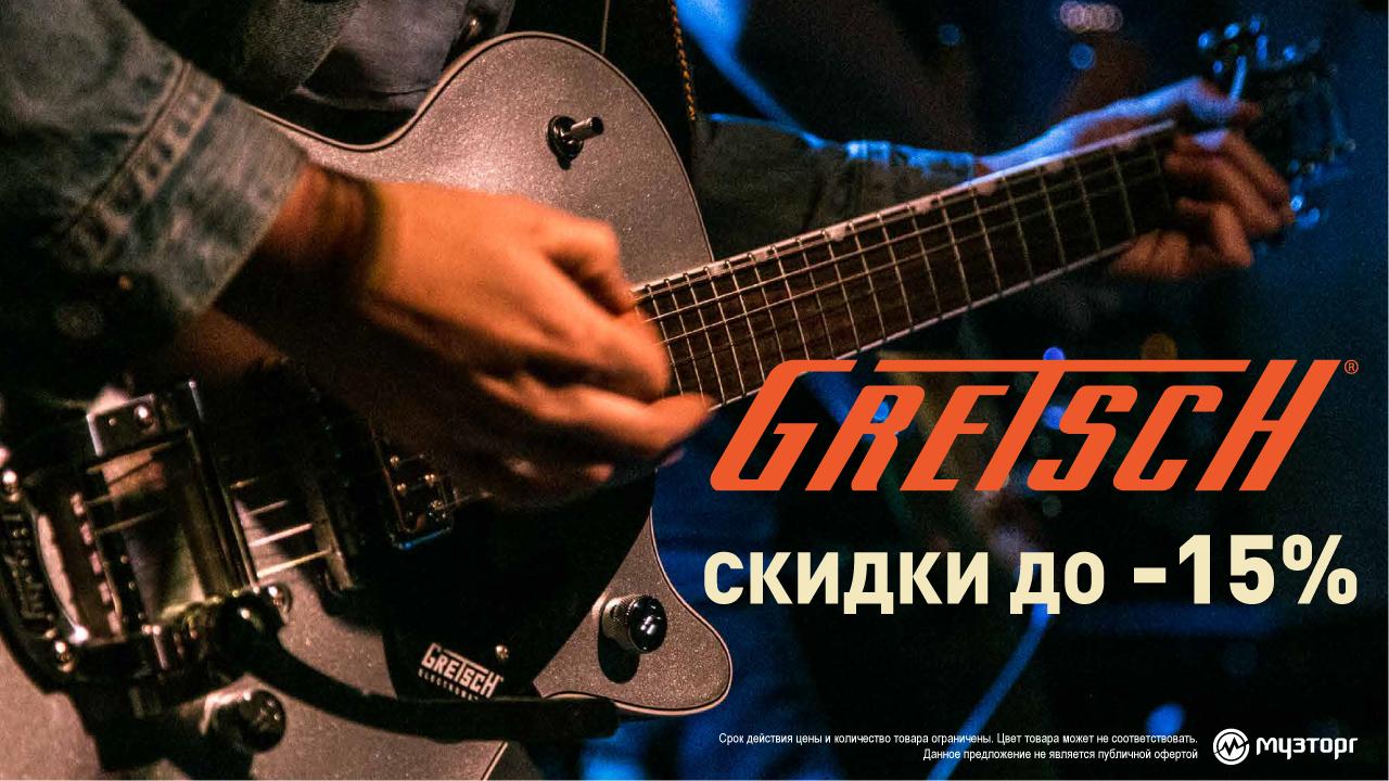 Распродажа гитар Gretsch