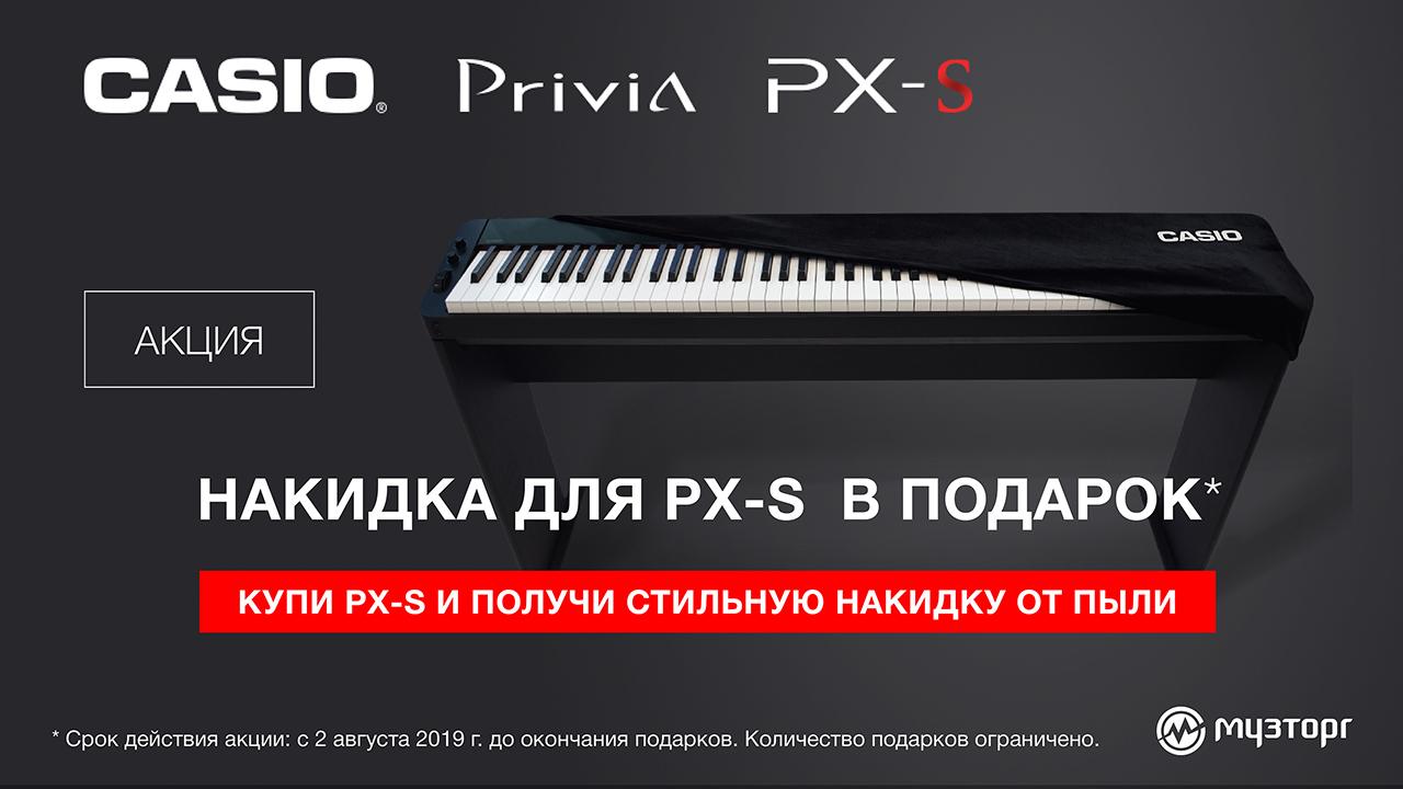 Пианино Casio PX-S  + накидка в подарок