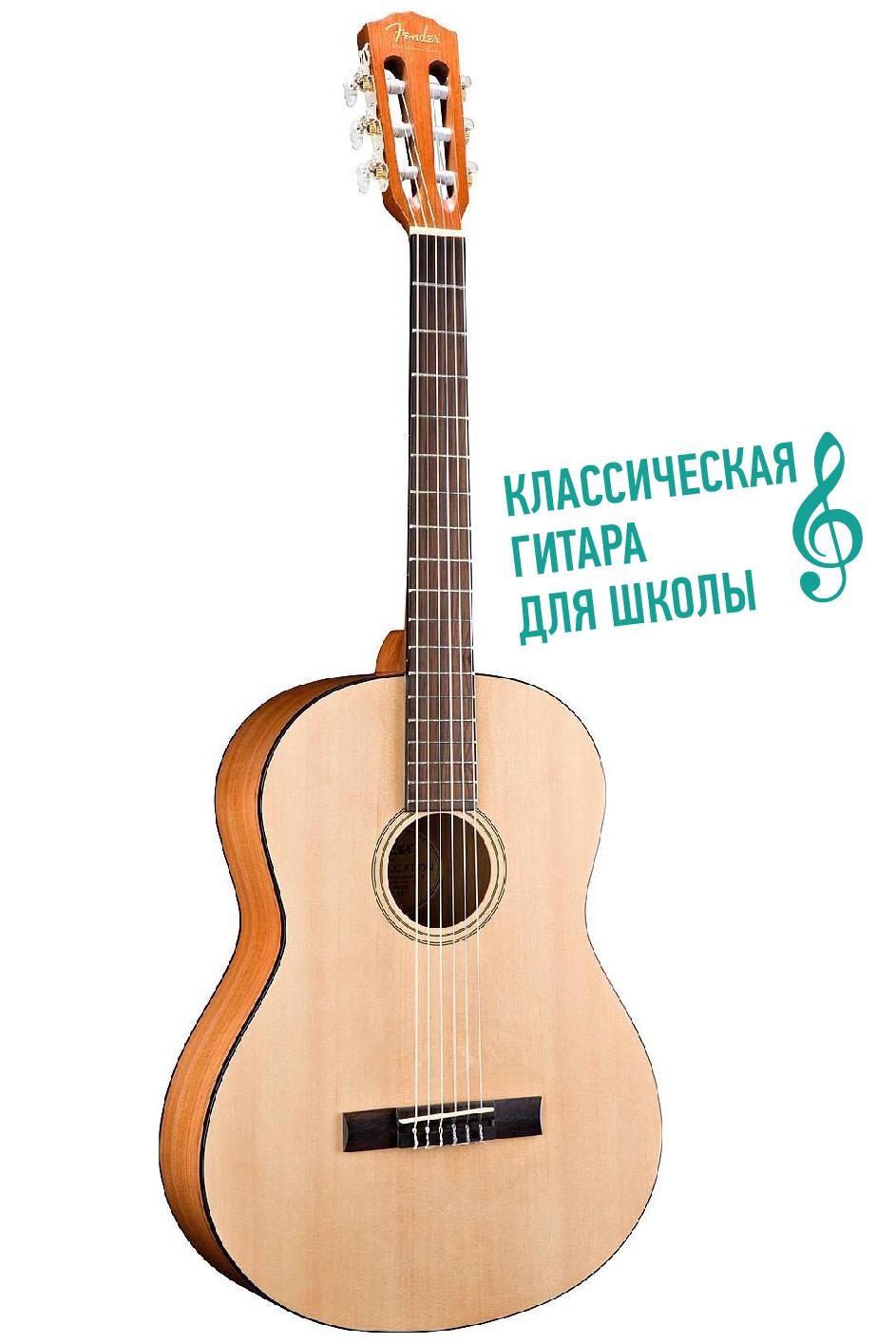 купить классическую гитару 6 струнную г.пенза