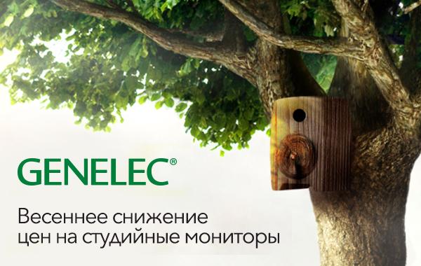 GENELEC - Весеннее снижение цен