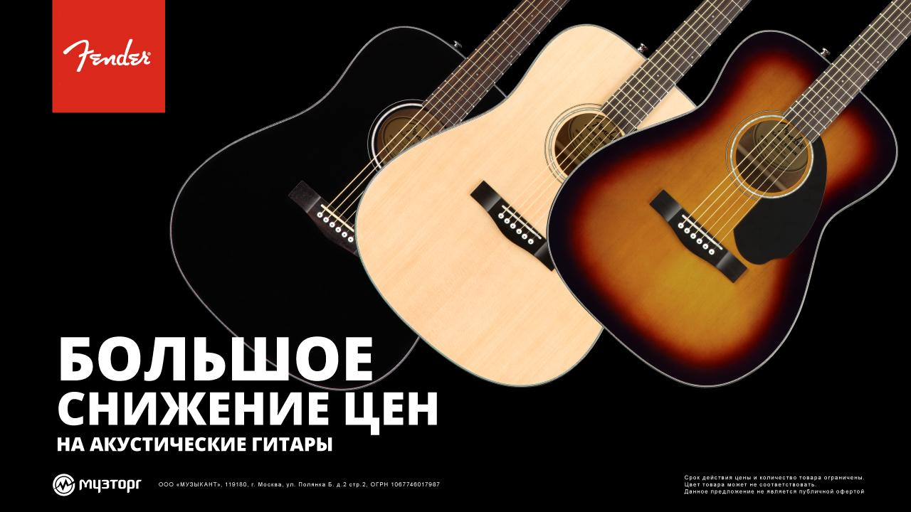 Снижение цен на акустические гитары Fender