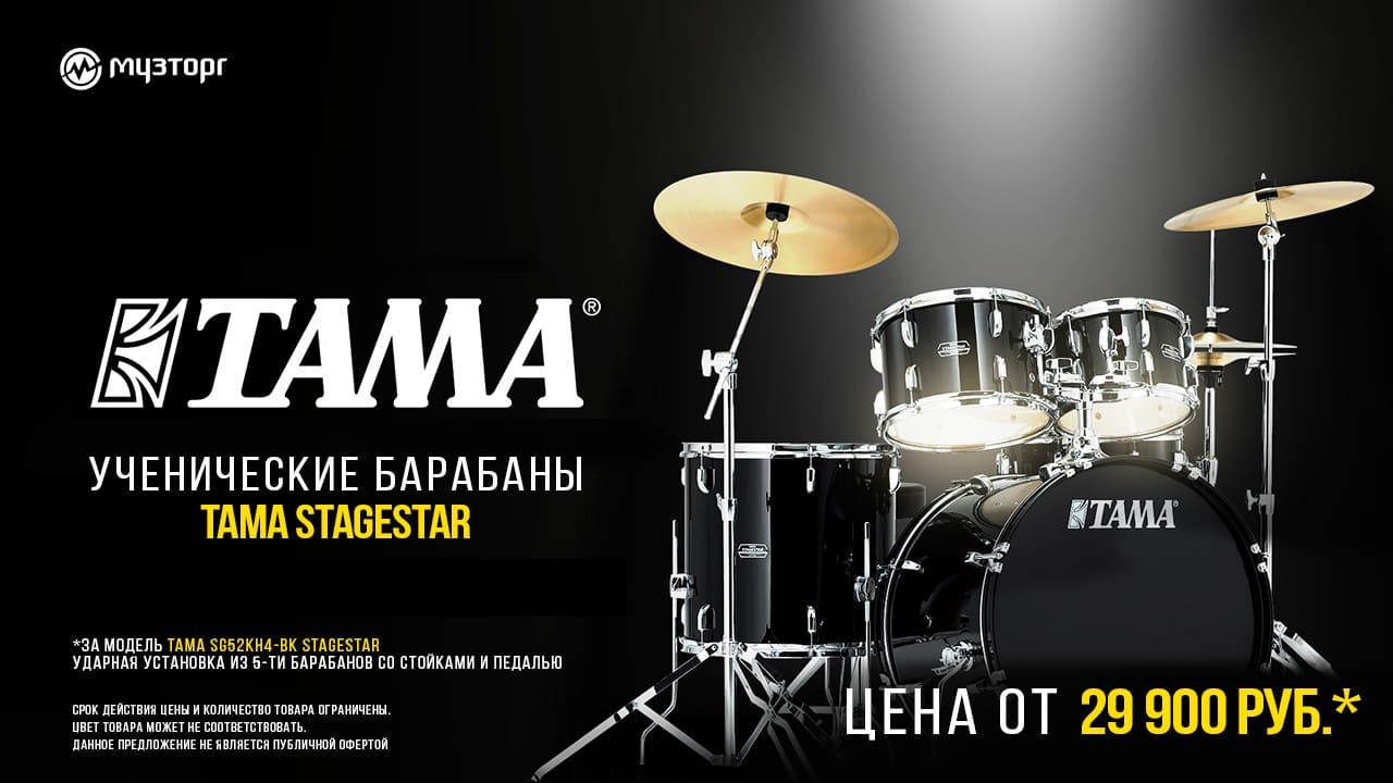 TAMA Stagestar от 29900 рублей