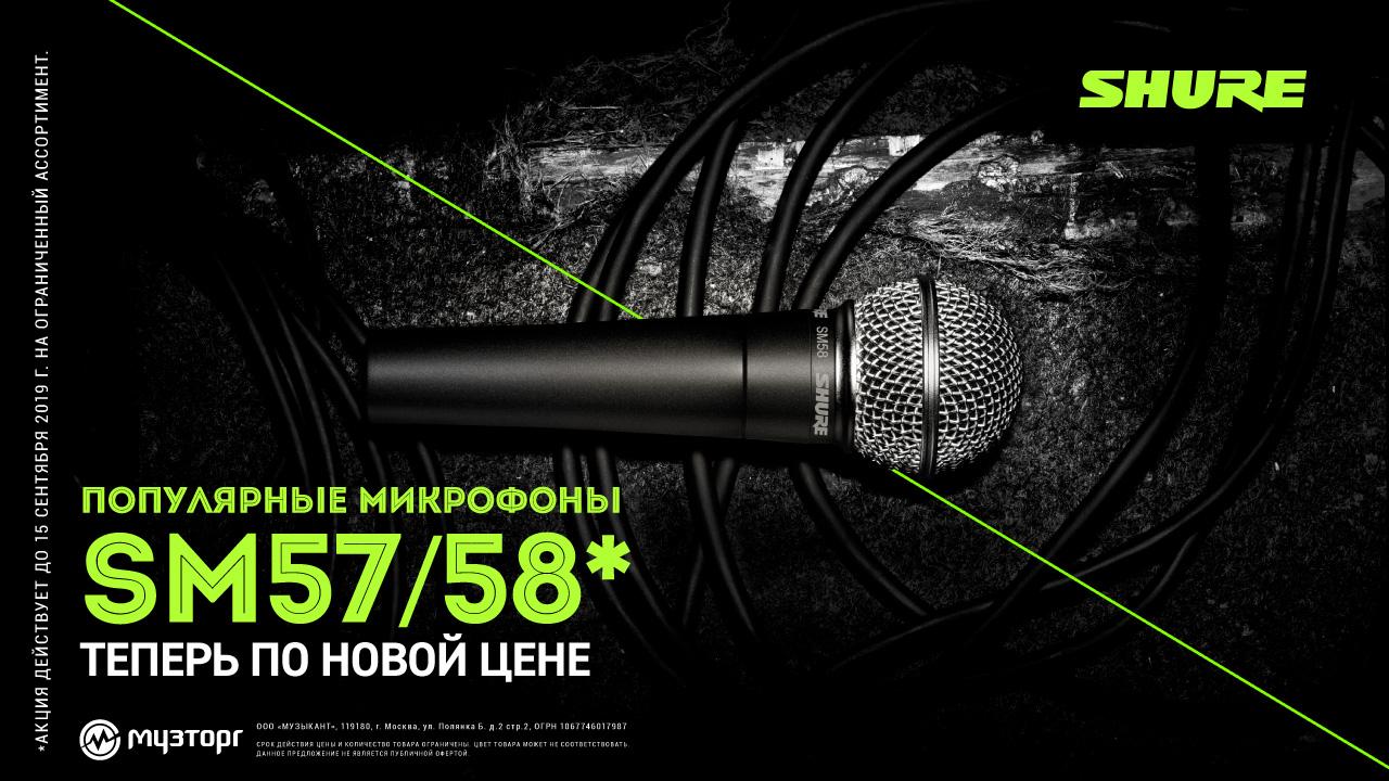 Снижение цен на серию микрофонов  SHURE SM57/58.