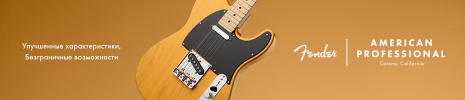 Новая серия American Professional от Fender