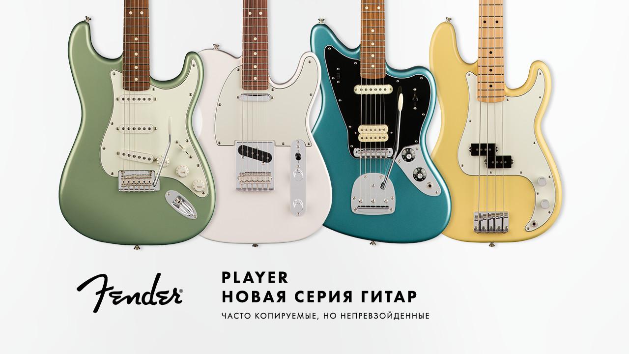 Гитары серии Fender Player