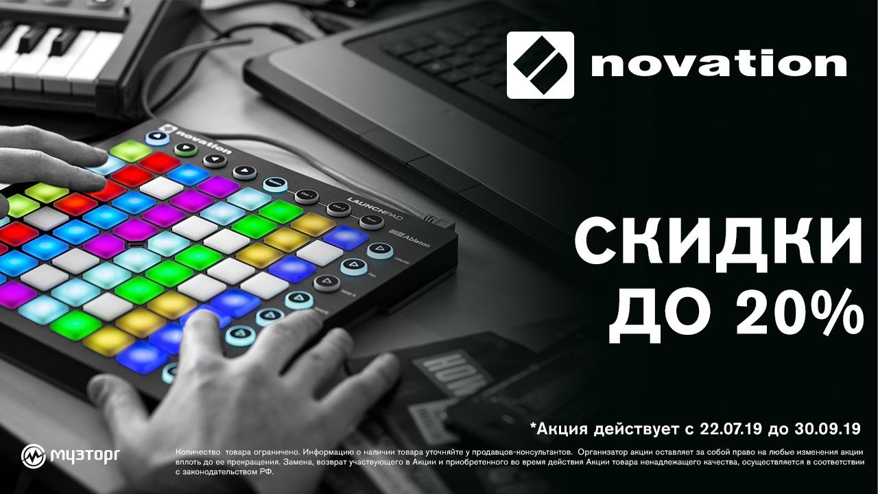 Скидки на Novation