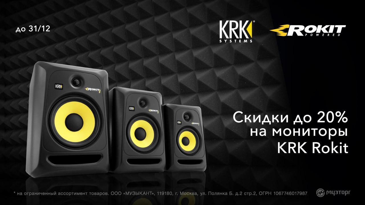 Скидки до 20% на студийные мониторы KRK Rokit (RP)