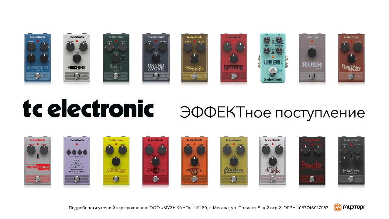 TC ELECTRONIC - Эффектное поступление
