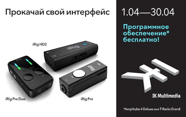 Прокачай свой интерфейс вместе с IK Multimedia
