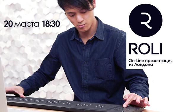 Онлайн-презентация ROLI