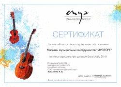 Сертификат ENYA
