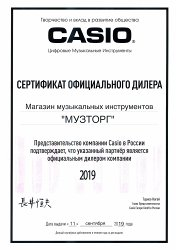 Сертификат CASIO