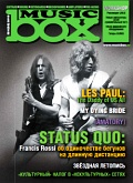 Журнал `Music Box` №4 (58) 2010