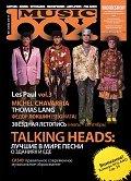 Журнал `Music Box` №2 (60) 2011