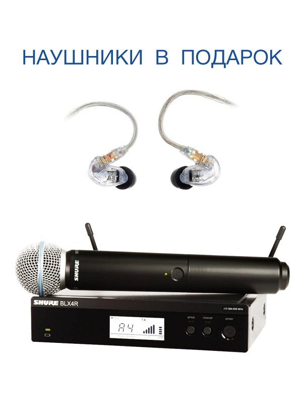 SHURE BLX24RE/B58 M17 радиосистема вокальная + SHURE SE215-CL-EFS наушники внутриканальные