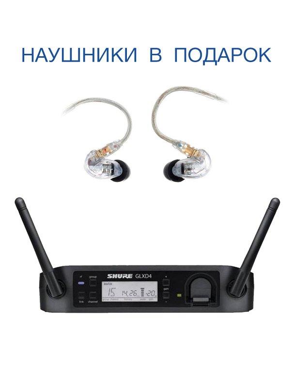 SHURE GLXD24E/SM58 Z2 2.4 GHz цифровая вокальная радиосистема+ SHURE SE215-CL-EFS наушники внутриканальные