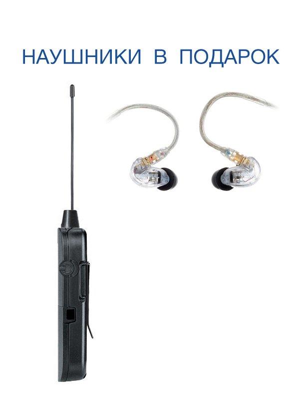 SHURE P3TER M16 686-710 MHz беспроводная система + SHURE SE215-CL-EFS наушники внутриканальные